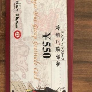 リンガーハット(リンガーハット)の5500円分 リンガーハット 株主優待券(レストラン/食事券)