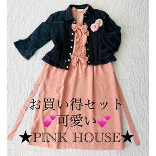 ピンクハウス(PINK HOUSE)の★お買い得★PINK HOUSEワンピース&ブラックGジャン(ひざ丈ワンピース)