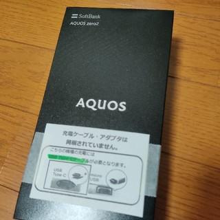 アクオス(AQUOS)の【送料無料】新品未使用  AQUOS ZERO2  アストロブラック(スマートフォン本体)