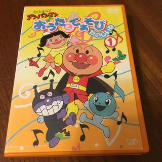 アンパンマン(アンパンマン)のえめ様用 アンパンマン おうたとてあそび たのしいね(1) DVD(舞台/ミュージカル)