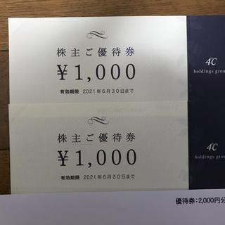 ヨンドシー(4℃)の4°Cホールディングス 株主優待 2000円分(ショッピング)