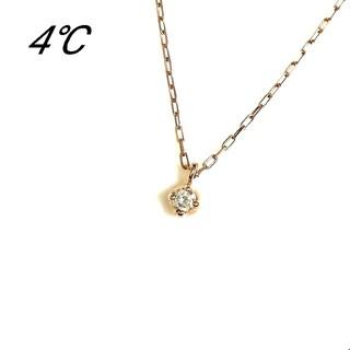 4℃ - 4°C K10 一粒ダイヤモンドネックレス(美品)