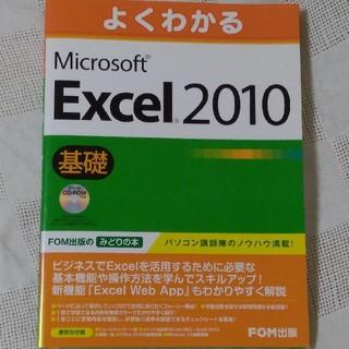 マイクロソフト(Microsoft)のよくわかるMS Excel2010 基礎 (コンピュータ/IT)