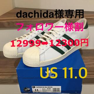アディダス(adidas)のdachida様専用 アディダス スーパースター リーコン 80s  29(スニーカー)