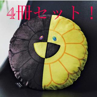 4冊セット smart 11月号 (村上隆×HIKARU お花クッション 付き)(ファッション)