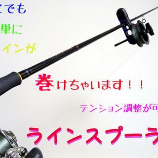 新品 ラインスプーラー 簡単にライン巻き!! 糸巻き
