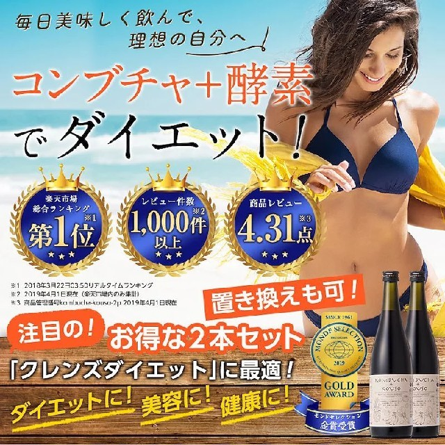 お買い得2本セット コンブチャ+ぷるるん酵素ドリンク コスメ/美容のダイエット(ダイエット食品)の商品写真