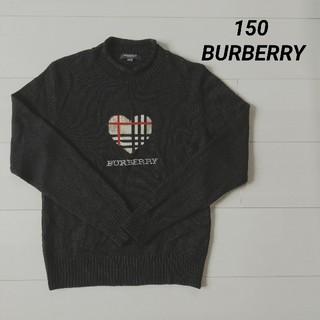 バーバリー(BURBERRY)の✳タイムセール!!✳ BURBERRY 長袖 ニット トップス 150(ニット)