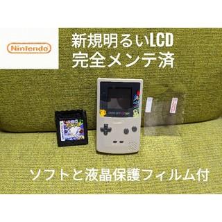 ゲームボーイ - Pokemonゲームボーイカラー 本体 (改造)LCDスクリーン おまけ付