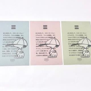 スヌーピー(SNOOPY)の【SNOOPY】スヌーピーミュージアムポストカード3枚セット(非売品)(使用済み切手/官製はがき)