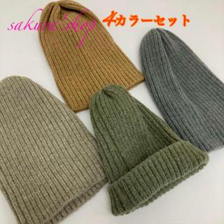 送料無料!新品【ニット帽★4セット】秋コーデ オータムファッション (ニット帽/ビーニー)