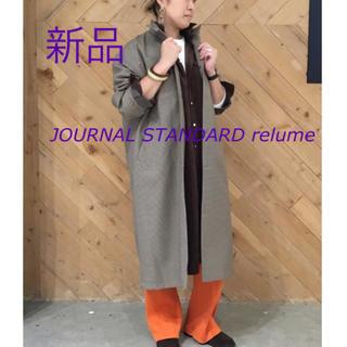 ジャーナルスタンダード(JOURNAL STANDARD)の【新品】JOURNAL STANDARD relume チェックスタンドコート(ロングコート)