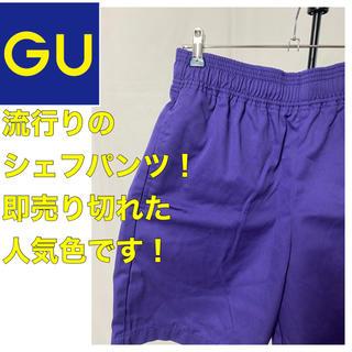GU - GU シェフパンツ ハーフパンツ 人気カラー パープル