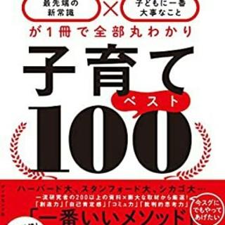 子育てベスト100(住まい/暮らし/子育て)