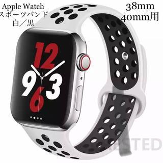 アップルウォッチ(Apple Watch)のApple Watch アップルウォッチ スポーツバンド 白/黒(腕時計(デジタル))