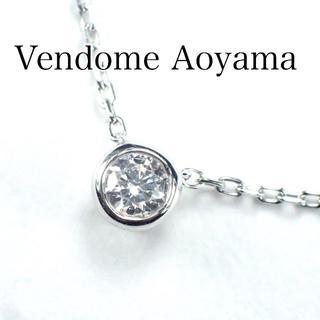 Vendome Aoyama - ヴァンドームアオヤマ ダイヤ Pt950/850 セルクル ネックレス