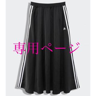 アディダス(adidas)のアディダススカートLサイズ(ロングスカート)
