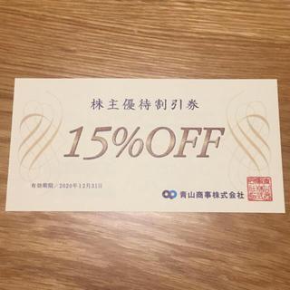 洋服の青山 株主優待 15%割引券 1枚(ショッピング)