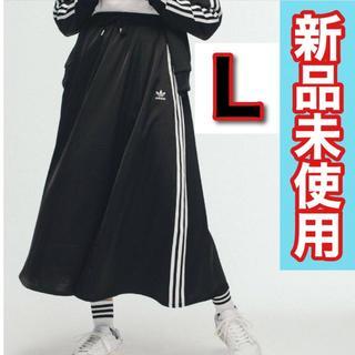アディダス(adidas)の【新品未使用】adidas LONG SATIN SKIRT ブラック L(ロングスカート)