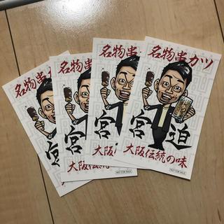 串カツ宮迫 限定シール4枚(お笑い芸人)