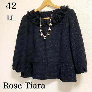 ローズティアラ(Rose Tiara)のRose Tiara ノーカラージャケット42 美品(ノーカラージャケット)