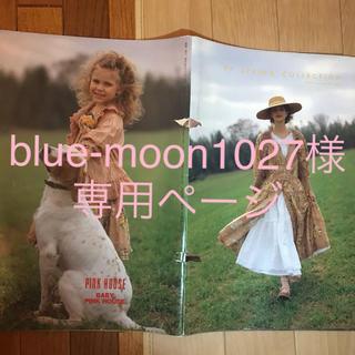ピンクハウス(PINK HOUSE)のピンクハウスカタログ 97年スプリング(日用品/生活雑貨)