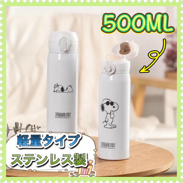 SNOOPY(スヌーピー)の【新品】SNOOPY 軽量ステンレス製ボトル 500ml キッズ/ベビー/マタニティの授乳/お食事用品(水筒)の商品写真
