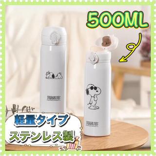SNOOPY - 【新品】SNOOPY 軽量ステンレス製ボトル 500ml