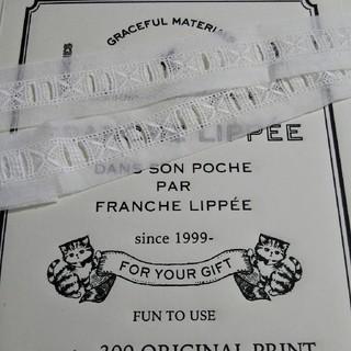 フランシュリッペ(franche lippee)のレア★フランシュリッペ はしごレース(その他)