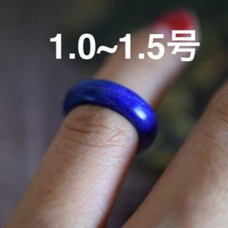 146-29 小指 薬指 天然 ラピスラズリ 青金石 リング くりぬき(リング(指輪))