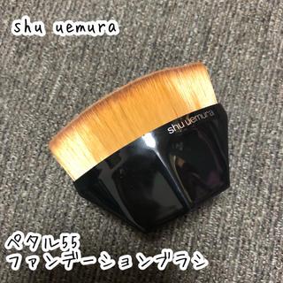 shu uemura - 【新品未使用】シュウウエムラ ペタル 55 ファンデーションブラシ メイクブラシ
