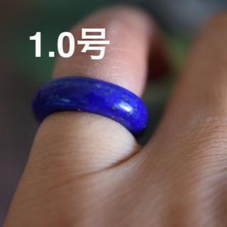 146-25 くりぬき 1.0号 小指 薬指 天然ラピスラズリ 青金石 リング(リング(指輪))