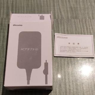NTTdocomo - 充電器 DOCOMO ACアダプター05