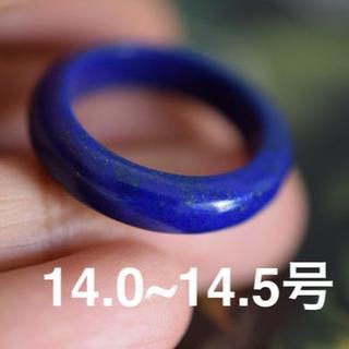 146-22 くりぬき 14.0号~14.5号 天然ラピスラズリ 青金石 リング(リング(指輪))