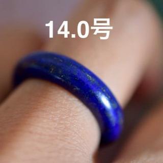 146-18 一点物 14.0号 天然大粒ラピスラズリ 青金石 リング(リング(指輪))