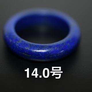 146-10 くりぬき 14.0号 天然ラピスラズリ 青金石 リング 指輪(リング(指輪))