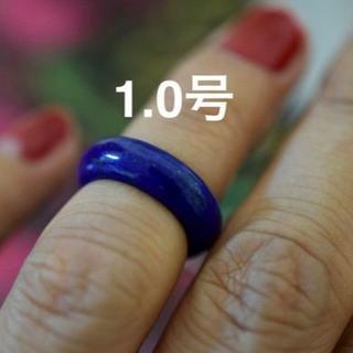 146-6 一点物 1.0号 天然大粒ラピスラズリ 青金石 リング 指輪(リング(指輪))