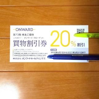ニジュウサンク(23区)のオンワード 株主優待券 20%OFF 1枚(ショッピング)