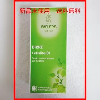 ヴェレダ(WELEDA)のヴェレダ ホワイトバーチ ボディシェイプオイル 200ml   並行輸入品(ボディオイル)