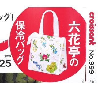 クロワッサン 2019年 6/25 付録 六花亭 オリジナル保冷バッグ(弁当用品)