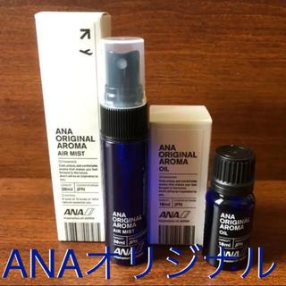ANA(全日本空輸) - ANAオリジナル  アロマオイル 10ml  アロマエアミスト 30mL セット