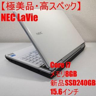 NEC - 【極美品】NEC LaVie ノートパソコン Corei7