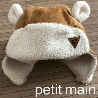 プティマイン(petit main)のpetit main プティマイン  クマ耳 帽子 ボア 48 キッズ 子供わ(帽子)