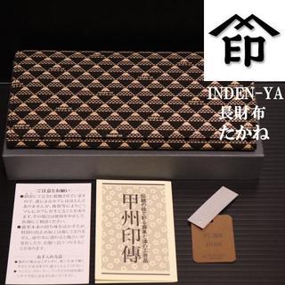 インデンヤ(印傳屋)の未使用 印傳屋 INDEN-YA たかね 白富士(長財布)