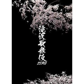 ジャニーズ(Johnny's)の滝沢歌舞伎zero 通常盤DVD(舞台/ミュージカル)
