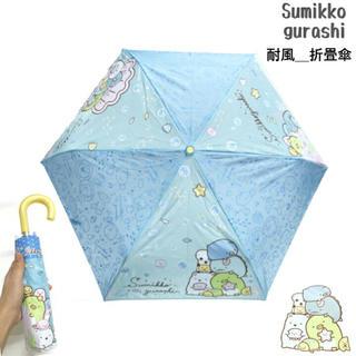 サンエックス(サンエックス)の【マリンブルー】すみっコぐらし 折たたみ傘(傘)