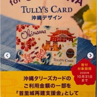 タリーズコーヒー(TULLY'S COFFEE)の【未使用:PIN削りなし】タリーズ 沖縄 カード(その他)