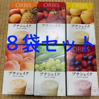 オルビス(ORBIS)のオルビス   プチシェイク 8袋(ダイエット食品)