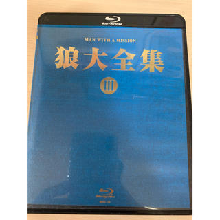 MAN WITH A MISSION - 【Blu-ray】マンウィズアミッション 狼大全集Ⅲ