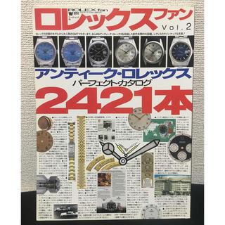 ロレックス(ROLEX)のロレックス ファン  vol.2  アンティーク ロレックス 2421本(趣味/スポーツ)